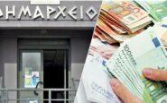 35 εκατομ. στους 332 Δήμους: Πόσα λαμβάνει ο καθένας-60.000 ευρώ για τον δήμο Ωραιοκάστρου