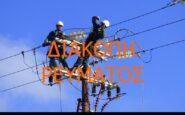 Διακοπή ρεύματος την Κυριακή 27/9 σε περιοχές της Θεσσαλονίκης