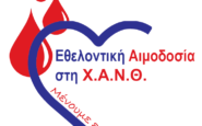 Εθελοντική Αιμοδοσία στις 21 Νοεμβρίου 2020  στις εγκαταστάσεις της Χ.Α.Ν.Θ.