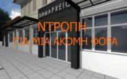 Η σημερινή ημέρα μνήμης αμαυρώθηκε από την διοίκηση του δήμου Ωραιοκάστρου