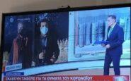 """Οι """"Αθλιοι"""" της ενημέρωσης έχουν «στήσει χορό» τρομολαγνείας και καταστροφολογίας"""