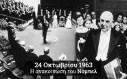Σαν σήμερα ο Γιώργος Σεφέρης έγινε ο πρώτος Έλληνας που τιμήθηκε με Νόμπελ Λογοτεχνίας