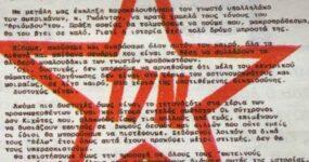 Σαν σήμερα 26 Νοεμβρίου: Τα σημαντικότερα γεγονότα της ημέρας στο RealOraiokastro.gr