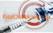 Κορονοϊός: Ραντεβού με SMS για το εμβόλιο