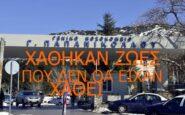Δηλώσεις σοκ από διευθυντή ΜΕΘ: Η επιτροπή κατέστρεψε τη Θεσσαλονίκη