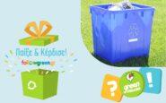 Δ. Ωραιοκάστρου: «Πράσινες Αποστολές – Green Missions» – Μαθαίνουμε να ανακυκλώνουμε σωστά και κερδίζουμε δώρα!
