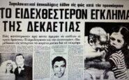 Βασίλης Λυμπέρης: Η ιστορία του τελευταίου βαρυποινίτη που εκτελέστηκε στην Ελλάδα