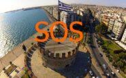 Οι μεγάλες ευθύνες για ολική καταστροφή στη Θεσσαλονίκη-SOS από τους δημάρχους