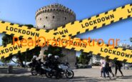 Οι 4 σοβαροί λόγοι που δεν πέφτουν τα κρούσματα στη Θεσσαλονίκη