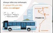 Π. Τσακίρης: «Τέλος η ταλαιπωρία για τους κατοίκους της Μυγδονίας, πετύχαμε απευθείας λεωφορειακή σύνδεση με το κέντρο της Θεσσαλονίκης»