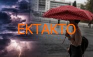 Έκτακτο δελτίο επιδείνωσης του καιρού εξέδωσε η ΕΜΥ-Ο καιρός σε Ωραιόκαστρο και Θεσσαλονίκη