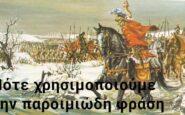 """Ιούλιος Καίσαρας: Όταν αναφώνησε ο """"κύβος ερρίφθη"""""""