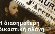 Κατηγορώ: Ο ρόλος του Εμίλ Ζολά στην υπόθεση Ντρέιφους – Η ανοικτή επιστολή που έφερε μεταρρύθμιση