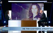 """Η Ελευθερία Αρβανιτάκη στο """"Ενώπιος Ενωπίω"""" – ΒΙΝΤΕΟ"""