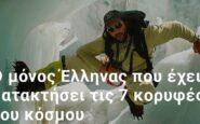 Ν. Μαγγίτσης: Ο πρώτος Έλληνας που έφτασε στον Νότιο Πόλο
