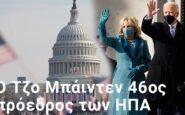 """ΗΠΑ: Ορκίστηκε ο Τζο Μπάιντεν – """"Η Δημοκρατία επικράτησε"""" – ΦΩΤΟ – ΒΙΝΤΕΟ"""