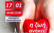 Έκτακτη αιμοδοσία διοργανώνει ο Δήμος Ωραιοκάστρου την Κυριακή, 17 Ιανουαρίου 2021