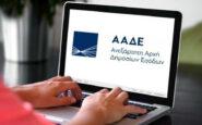 Ανοιξε η πλατφόρμα για τις χωριστές φορολογικές δηλώσεις συζύγων: Πώς γίνεται η διαδικασία -Τα 20 «SOS» της ΑΑΔΕ
