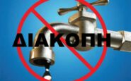 Διακοπές υδροδότησης στην περιοχή της Νεοχωρούδας από Παρασκευή, 22 Ιανουαρίου, έως την Δευτέρα, 25 Ιανουαρίου