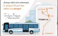 «Από 1 Φεβρουαρίου απευθείας λεωφορειακή σύνδεση της Μυγδονίας με το κέντρο της Θεσσαλονίκης»