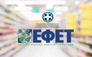 ΕΦΕΤ: Ανακαλείται κουτάλα – Απαγορεύεται η επαφή με τρόφιμα