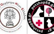 Συνεργασία ανάμεσα στην Συμφωνική Ορχήστρα Νέων Ελλάδος (ΣΟΝΕ) και το PETSHOP88.GR
