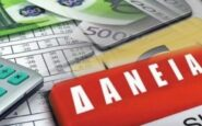 Επιδότηση τόκων δανείων: Οι αιτήσεις ανάλογα με τον ΑΦΜ και οι δικαιούχοι