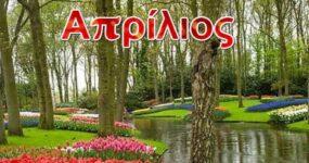 Εορτολόγιο – Απρίλιος 2021