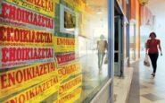 Ακίνητα: Πώς διαμορφώνονται οι τιμές των ενοικίων στην Θεσσαλονίκη και στην υπόλοιπη Ελλάδα