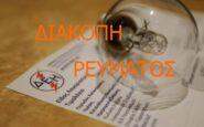 Διακοπή ρεύματος την Κυριακή και Δευτέρα σε περιοχές της Θεσσαλονίκης