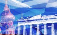 Η Ρωσία τιμά το 1821: 1.000.000 παιδιά θα ζωγραφίσουν για την ελληνική Επανάσταση