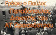 Επαγγέλματα και επεγγελματικές ταυτότητες των Ελλήνων της διασποράς στην Ευρώπη, 1945-1980