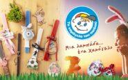 Μία λαμπάδα … ένα Χαμόγελο: Για να έχουν όλα τα παιδιά ένα όμορφο Πάσχα!