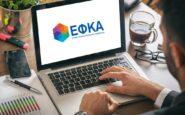 Ρύθμιση οφειλών:  Νέα ηλεκτρονική υπηρεσία από τον e-ΕΦΚΑ (έγγραφο)