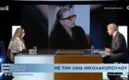 """Η Λίνα Νικολακοπούλου στο """"Ενώπιος Ενωπίω"""" – ΒΙΝΤΕΟ"""