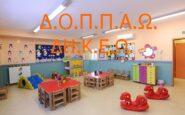 ΔΟΠΠΑΩ – ΔΗΚΕΩ: Αιτήσεις εγγραφής παιδιών σε παιδικό σταθμό για το σχολικό έτος 2021-2022