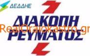 Διακοπή ρεύματος σε περιοχές του Ωραιοκάστρου και 5 δήμων της Θεσσαλονίκης την Κυριακή 16/5