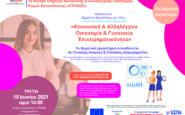 Πρόσκληση για το 11ο Θεματικό Εργαστήριο του Κέντρου Στήριξης ΚΑΛΟ ΣΤΟΧΟΣ που θα πραγματοποιηθεί 15/06/2021