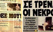 Ο φονικός καύσωνας του 1987: Οι νεκροί ξεπέρασαν τους 1.300 – Τους έβαζαν ακόμη και σε βαγόνια-ψυγεία του ΟΣΕ