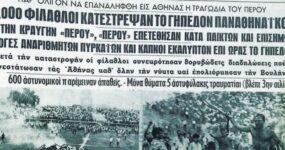 Ταξίδι στον χρόνο: Τί έγινε σαν σήμερα στις 17 Ιουνίου στο RealOraiokastro.gr
