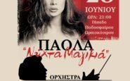 Δ. Ωραιοκάστρου: Αυλαία για το «Πολιτιστικό Καλοκαίρι 2021» με την Πάολα να ερμηνεύει Μίκη Θεοδωράκη