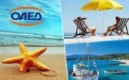 Κοινωνικός τουρισμός: Ξεκινάει η ηλεκτρονική υποβολή αιτήσεων για τις 300.000 επιταγές