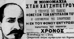 Ταξίδι στον χρόνο: Τί έγινε σαν σήμερα στις 18 Ιουνίου στο RealOraiokastro.gr