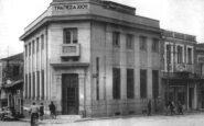 ΑΤΜ καταθέσεων: Η επαναστατική καινοτομία μιας ελληνικής τράπεζας το 1929