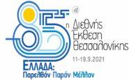 85η ΔΕΘ: 87.631 επισκέπτες προσέλκυσε η πρώτη covid free Έκθεση