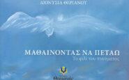 """""""Μαθαίνοντας να πετάω – Το φιλί του πνεύματος"""": Ένα πρωτότυπο βιβλίο της Διονυσίας Θεριανού"""