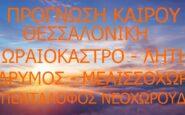 ΔΥΣΚΟΛΗ Η ΠΡΟΓΝΩΣΗ ΤΗΣ ΤΡΟΧΙΑΣ ΤΟΥ ΜΕΣΟΓΕΙΑΚΟΥ ΚΥΚΛΩΝΑ