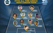 Αυτή είναι η κορυφαία 11αδα όλων των εποχών στην Ελλάδα σύμφωνα με την IFFHS