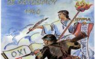 Δ. Ωραιοκάστρου: Πρόγραμμα εορτασμού εθνικής επετείου της 28ης Οκτωβρίου